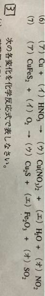 化学式 未定係数法で次の反応式の係数を求めて下さい  (6)と(7)です