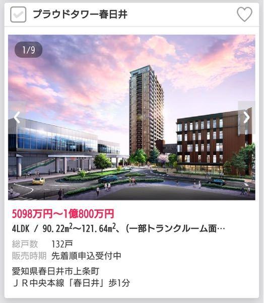 春日井にできるこのマンション、最高1億もいくってやばくないですか?需要が高いということでしょうか。