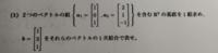 線形代数です。 写真の問題の、前半部分の解き方が全くわからないです。 どなたか教えて下さい。 後半部分の一次結合で表すのは自分でします。