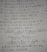 解析学の数列の証明問題をこのように解きましたが、如何でしょうか?間違えている箇所があったら教えて頂きたいです!