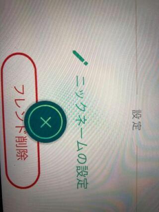 ポケモンgo フレンド削除