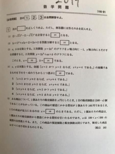 高校数学Iです。 写真の(1)~(5)の解説をお願いします(>人<;) 回答待ってます。
