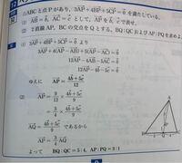 高2です。ベクトルの始点の統一について質問です。 (2)の初めの式でなぜAPはこのような表し方になるのでしょうか。