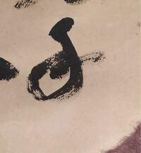これは何と書かれた漢字なのか教えて頂きませんでしょうか? 宜しくお願い致します。