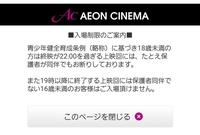 東京都 映画館 16歳未満 19時以降に終了 保護者同伴 「鬼滅の刃」 たくさん検索させて頂きましたが、ドンピシャで回答お願いいたします。 東京都は19時以降に終了する作品は16歳未満は入場できないのですか??