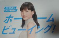 綾瀬はるかちゃんは顎がしゃくれていますか。