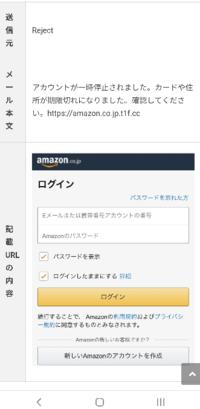 フィッシングサイトへの対応について 所謂フィッシングサイトというものにひっかかってしまいました。事象は次の通りです。 1メールに添付されていたURLのサイトにAmazonに登録のメールアドレスとパスワードを入力しました(画像ご参照下さい) 2その後画面が変わり、クレジット情報と住所を問う画面になり、入力しました 3入力完了後、送信のボタンをクリックする際にGoogleより「偽のサイトにアクセ...