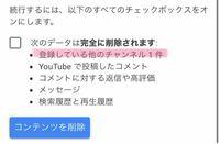 YouTubeの自分のチャンネル削除について至急回答願います…! 私は現在2つのチャンネルを持っており、片方のチャンネルを削除したいのですが、 画像のピンクで強調している文章がなにを意味しているのか分かりませ...