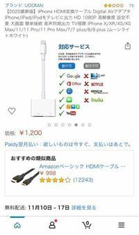 アラフェス2020をテレビで見たくて携帯とテレビを接続するのに必要なデジタルAVアダプタを買おうと思うんですがどんなものを買えばいいのかわかりません…。画像のように動作不可のものもあるのですが嵐の配信はど...