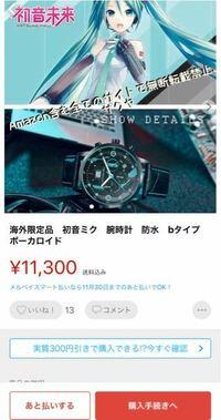 銀魂キャラの腕時計をメルカリで探していたら、ヒットしたのですが、写真の文字が中国語でした。(写真はヒットした銀魂の腕時計を出品している方が他に出品していた初音ミクの腕時計です。これも初音ミクの名前が...