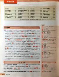 中学生です。法律を勉強したいのですが、 中学公民の教科書の最後のページに 日本国憲法や教育基本法などの〜法 が載っているページが20ページほどあります。 (下の写真参照)  これは覚えるべきでしょうか?