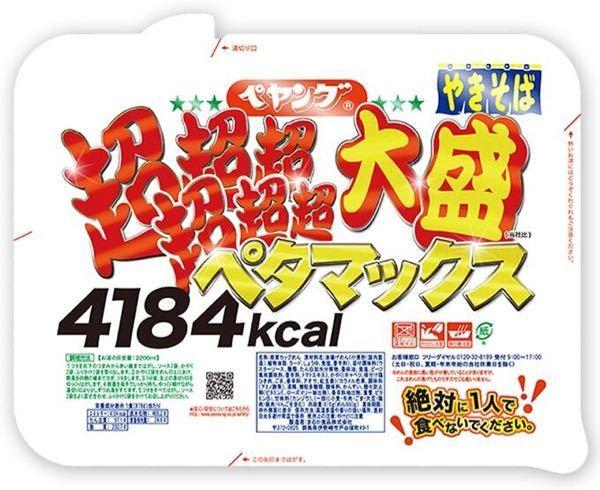 ペヤングの新製品4184キロカロリー!食べたいですか?∧( 'Θ' )∧