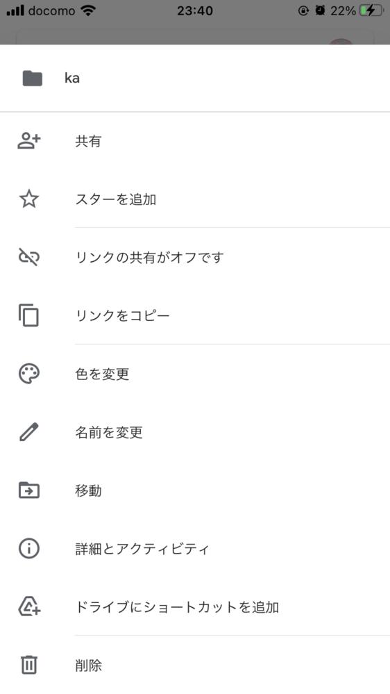 Googleドライブの資料をオフラインで使いたいのですが、アプリで開くないのでどうすればダウンロード出来るのでしょうか?
