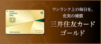 何故、三井住友VISAゴールドカード は人気があるのですか?