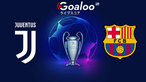 ユヴェントスFC VS FCバルセロナの対戦、皆、どう思いますか?