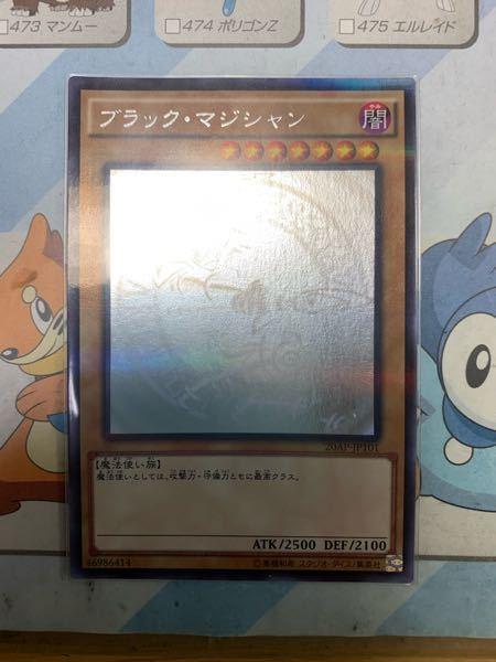 このカードは何円しますか?