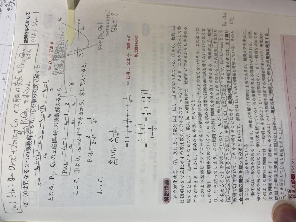 漸化式の質問です。写真は一枚しか載っけられないので設問書いときました。 漸化式というか問題の解説がよくわからないです。問題(2)についてです。私の説明わかりにくかったら画像見てお願いします。 (2)は二次方程式の解PnとQnがあってΣk=1〜nPkQkを求める問題でPnQnの積の和なのに 解説にはPnとQnの差を出してそれを積という感じで書いてあるんですけどどういうことですか? なんでPnQnの計算を|Pn -Qn|で出しているのかが謎すぎます。わかる方よろしくお願いします。なるはやでお願いしたいです。 受験数学 大学受験 数学B 漸化式 数列