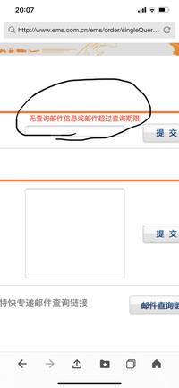 はじめまして!中国から日本へのEMSの追跡について質問ですがスクリーンショットの黒い丸部分は中国語で何と書いていますか? 中国語に詳しい方翻訳を教えて下さい。