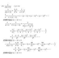 1/z(z+2) を z = 1 でテーラー展開せよ。また、それはどのような範囲で成立するか? 似たような問題を見よう見まねで解きましたが、間違いないでしょうか。