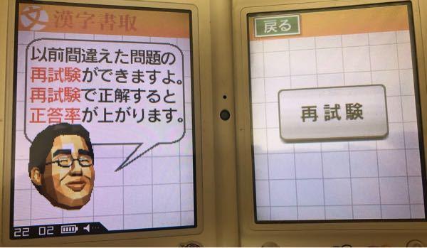 DS iを使っているのですが、元々入っている「ちょっと脳を鍛える大人のDSiトレーニング文系編」の漢字書き取りのところで前までこの画面になると、「再試験」と「普通」を選択できたのですが、いつから...