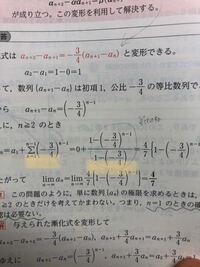 等比数列 なぜn-1なんですか? kは1~n-1やから式に代入して最後のかたまりは(-3/4)^n-2じゃないの?