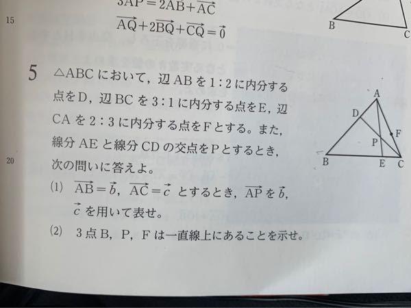数b 平面ベクトル 5番の(1)を教えていただきたいです。 自分勝手なお願いですが、メネラウスの定理じゃなくて、 t:1-tと置くやつでお願いしたいです…