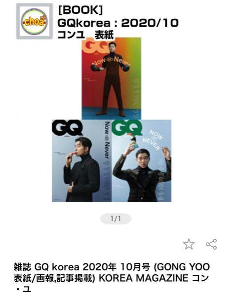 これってコン・ユだけが載っている雑誌?ですか? あとなるべく最新のでコン・ユだけがのってる写真集みたいなのってありますか?