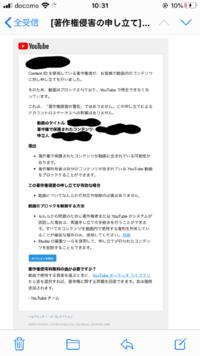 YouTubeの著作権について教えてください。 先日、とある動画を非公開でYouTubeに投稿しました。で、今日YouTubeから写真のようなメールが届きました。非公開でも著作権に引っかかるものなのですか?