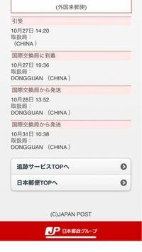 郵便局・配達についてです。 中国からの国際郵便でスマホケースを注文しました。これはいつ届くと思いますか?? ちなみに配送先は九州です!