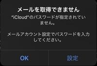 """iPhoneX のios14.1を使っているのですが、ついさっきメールを送信した直後に『メールが取得できません。 """"iCloud""""のパスワードが指定されていません。メールアカウント設定でパスワードを入力してください。』と..."""
