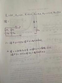 電気回路の質問です。 (1)端子bに対する端子aの電位を求める。 (2)図2の抵抗R4を図1の端子abに接続したとき、端子bに対する端子aの電位を求める。