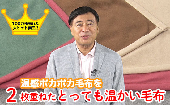 夢グループの石田社長がCMで2枚重ねの毛布をPRしていますが、社長の頭は何枚重ねなんでしょうか。