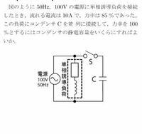 写真のような力率とコンデンサの静電容量の電気回路の問題について 解き方を教えてください