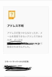 iPhoneでドコモメールを設定するプロファイルをインストールしても、メールが届きません。 違うアドレスから自分のドコモのアドレスにテストメールを送ると、画像のようにメールが戻ってきます。 何が間違えてい...