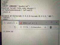 javascriptを使う課題で、document.write内で足し算引き算を出来るとの指示なのですが文字列が結合するだけで足し算が出来ません。対処法お願いいたします
