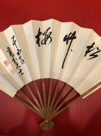 茶道を教えていた叔母のお道具の中から出て来ました 松竹梅と左の文字は何と書かれているのでしょうか どうぞ宜しくお教え下さい。