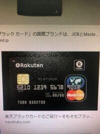 クレジットカードステータスついて 楽天カードは使って無かったのですが、楽天ブラックカードのインビテーションが来ました。  当分、年会費無料との事でお得っぽいので入会しようかと考えてますが、このカードの...