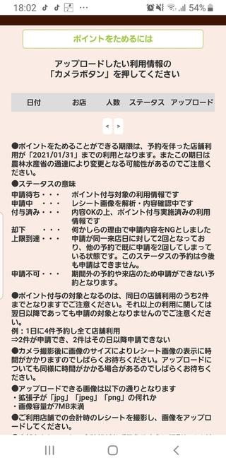 ゴートゥー イート イーパーク 【公式】Go To