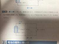 負荷電流と電池の端子電圧の問題の解き方を教えて下さい
