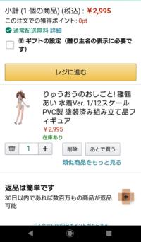 Amazonでpaidy支払いしようとしたのですが出来ませんでした 買おうとしてたのは写真のフィギュアです 販売元はAmazonなのですが何故か支払いが承認さ れません paidyは滞納したことないです どうしてダメなのか教えてください