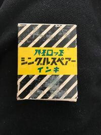 先日これを見かけ、パッケージの可愛さに惹かれ購入しました。これは何年代のものなのでしょうか。
