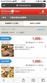 GOTOイートのお食事券についてです。 載せてる写真は、結局いくらお得になるんでしょうか。値段の下に書いてある、購入額×2%ポイントが貯まるというものだけですかね? ホットペッパーの質問一覧を見ても解決でき...