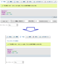 phpmyadmin(Version:4.0.3) の表示タブに表示されるテーブルの行数が400件までしか表示されません。(次のページの > が表示されません) SQLコマンドで見ると実際は411件表示されます。(画像参照)  SQLコマンド...