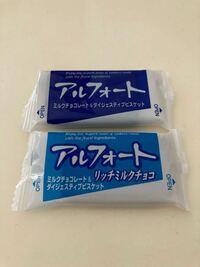 アルフォートのファミリーパックに入っているこの2種類の、どちらが好きですか? 私は水色(リッチミルクチョコ)が好きでたまりません。これだけで売ってほしいです。