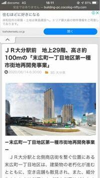 今度、大分駅前に29階建てのマンションが立つらしいのですがなぜ30階にしないんですか、なんか理由があるのでしょうか?それともただ単に予算のもんだいなのでしょうか?
