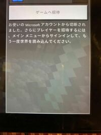 マインクラフトのSwitchでゲームへ招待の下に お使いのMicrosoftアカウントから切断されました。さらにプレイヤーを招待するには、メインメニューからサインインして、 もう一度世界を読み込んでください と出てくるのですがどうすれば良いですか?