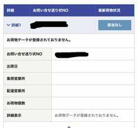 ktown4uの配送追跡について ktown4uで注文した商品が、配送状況では2日前あたりから「配送完了」になっており、配送追跡を検索したら「Starting Delivery to the Destination Country」となっているのですが、更に詳しく追跡という、佐川急便のページに飛んだら下の画像のようになっていました。  ちなみにメールは迷惑メール設定のせいで弾かれてしまったの...