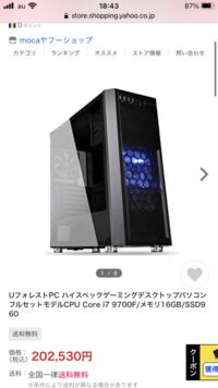 ゲーミングPCをさがしています apexを快適にやりたいのですがこの写真のやつで快適にプレイできるのでしょうか あと、ゲーミングPCでゲームするためには何を買えばいいのでしょうか この写真のようなセットを買...