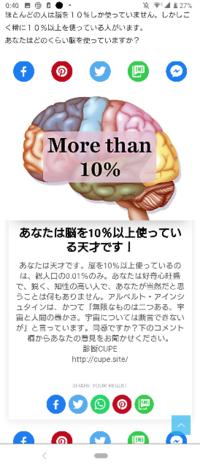 とあるインターネットのサイトで興味本位で問題を解いたら「More than 10%」と出ました。 このサイトによると「More than 10%」は全人口の0.01%しかいないそうです。 こういうのってなにか根拠があるのですか? ...