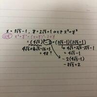 x=2√3−1, y=2√3+1のときx2乗+y2乗の値を求めなさい。 自分なりにやってみましたが、わかりません。 答えは26になるそうです。 出来るだけ細かく教えてください。 よろしくお願いします。